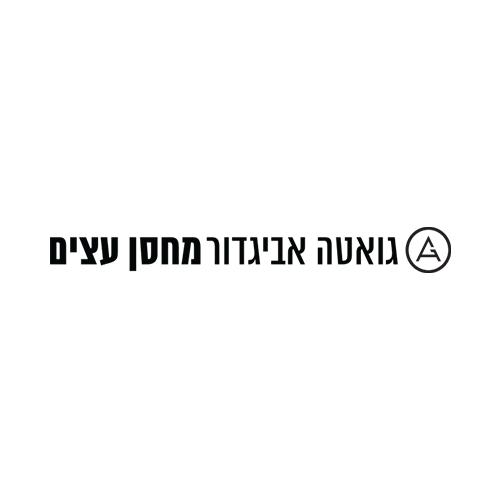 Gueta Avigdor