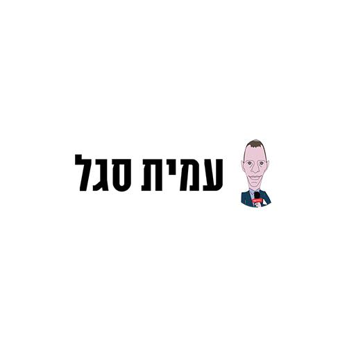 Amit Segal